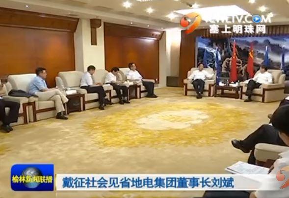 点击观看《戴征社会见省地电集团董事长刘斌》