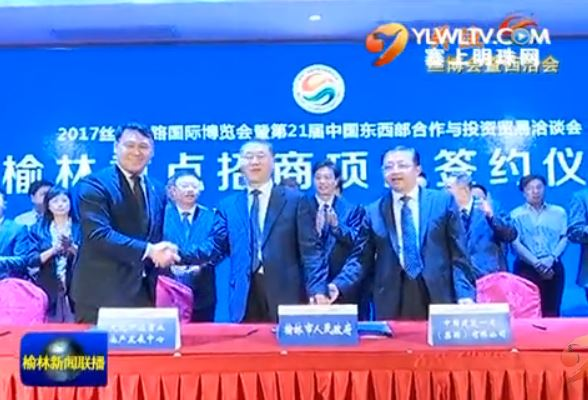 点击观看《2017丝博会暨第21届西洽会榆林重点招商项目签约仪式在西安举行》