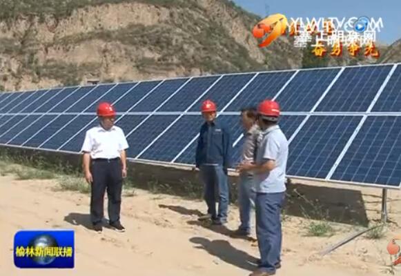 国网陕西省电力公司:精准施策 落实产业项目 助力脱贫攻坚
