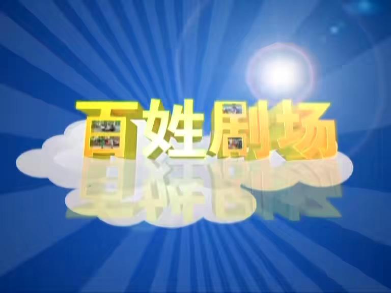 百姓剧场 2017-08-04