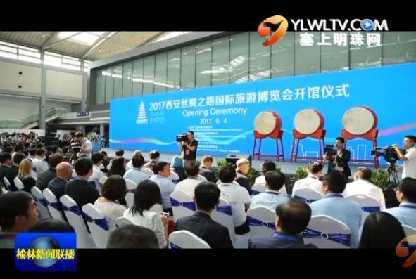 2017西安丝绸之路国际旅游发展博览会开幕