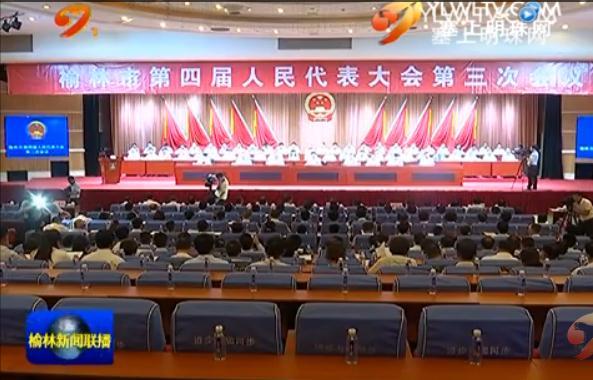 点击观看《市四届人大三次会议在榆召开 戴征社当选市四届人大常委会主任》