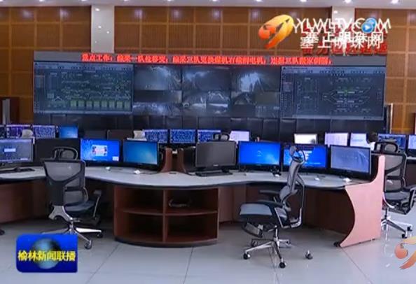 神华神东煤炭集团锦界煤矿:互联网 煤炭 创新管理新模式