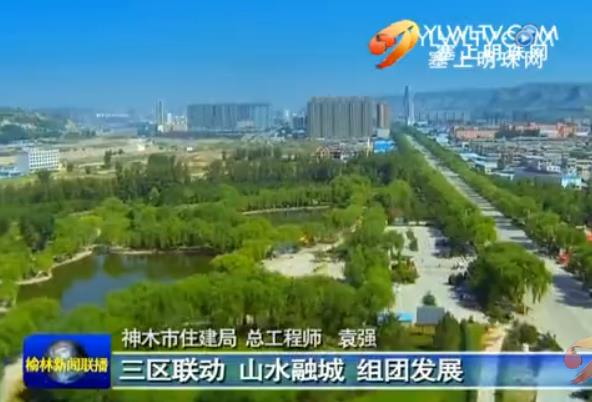 神木:全力打造宜居生态新城