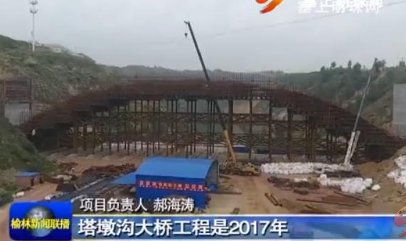 神木 加快基础项目建设 带动经济快速发展
