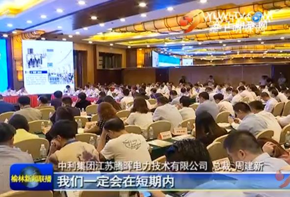 点击观看《中国陕西自由贸易试验区投资环境和重点项目推介会在上海举行 我市签约3个项目 总投资9.56亿元》