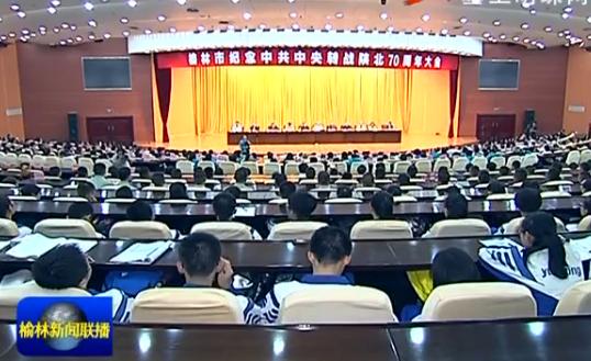我市召开纪念中共中央转战陕北70周年大会