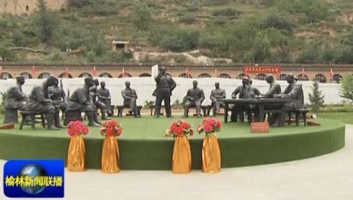 靖边县小河镇 传承转战精神 打造红色景区