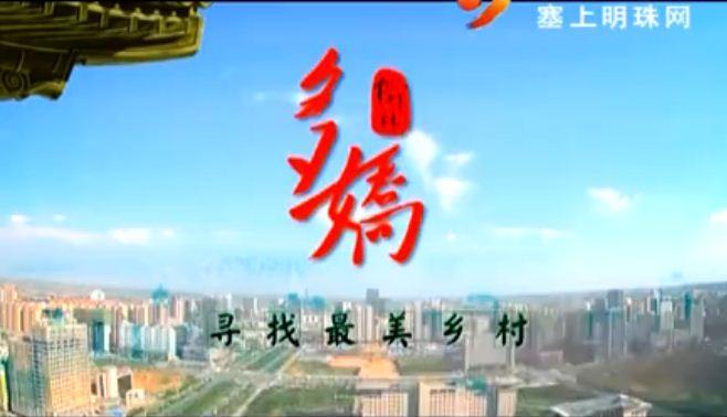 寻找最美乡村 2017-09-15