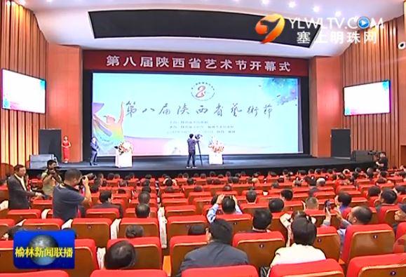 点击观看《第八届陕西省艺术节在榆林开幕》