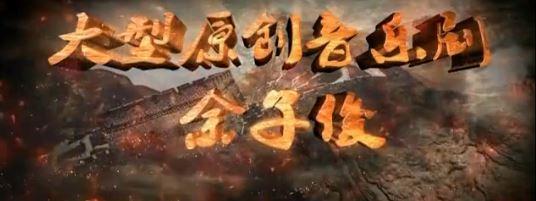 大型原创音乐剧《余子俊》(高清版)