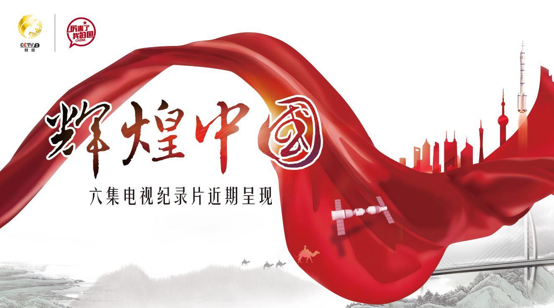 《辉煌中国》 第六集 开放中国