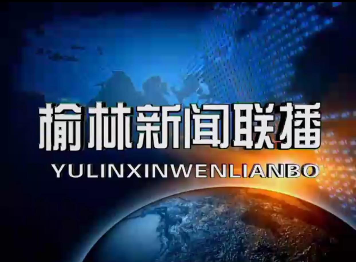 榆林新闻联播 2017-10-13