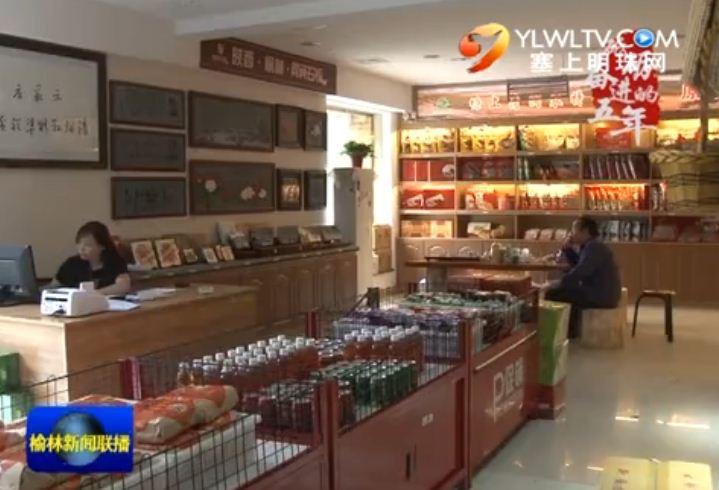 系列报道《砥砺奋进的五年》 清涧县 借电商发展东风 农产品销售步入快车道