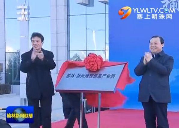 点击观看《榆林·扬州地理信息产业园揭牌建设》