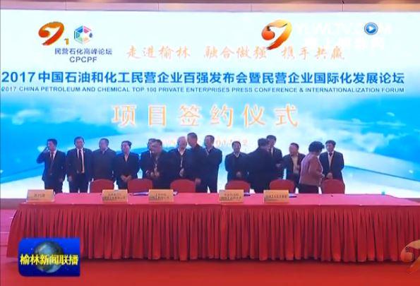 2017中国石油和化工民营企业百强发布会 暨民营企业国际化发展论坛在榆举行