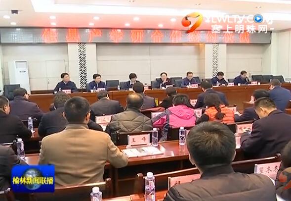 佳县举行产学研合作签约仪式
