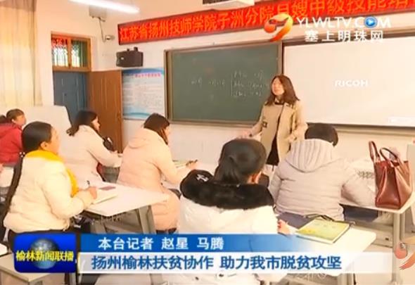 点击观看《扬州榆林扶贫协作 助力我市脱贫攻坚》