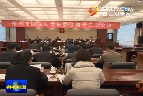 市四届人大常委会召开第十二次会议