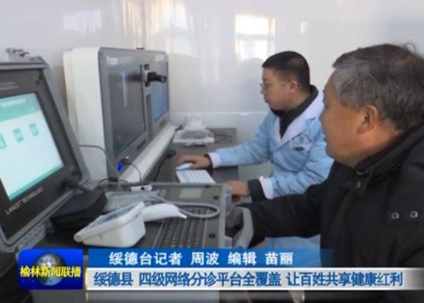 绥德县 四级网络分诊平台全覆盖 让百姓共享健康红利