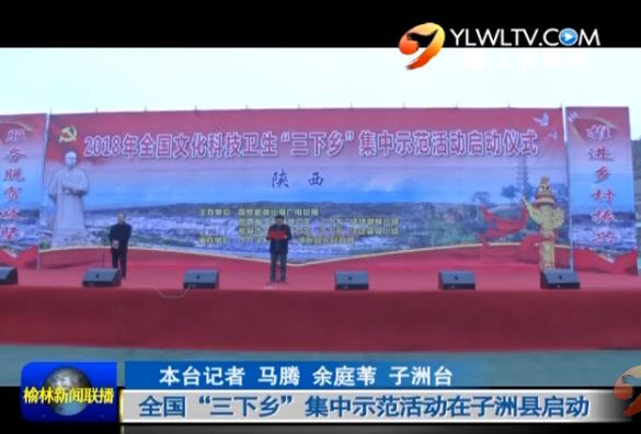 """全国""""三下乡""""集中示范活动在子洲县启动"""