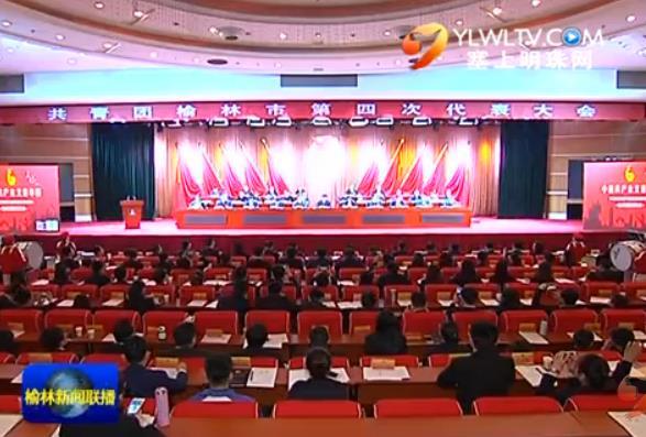 共青团榆林市第四次代表大会开幕