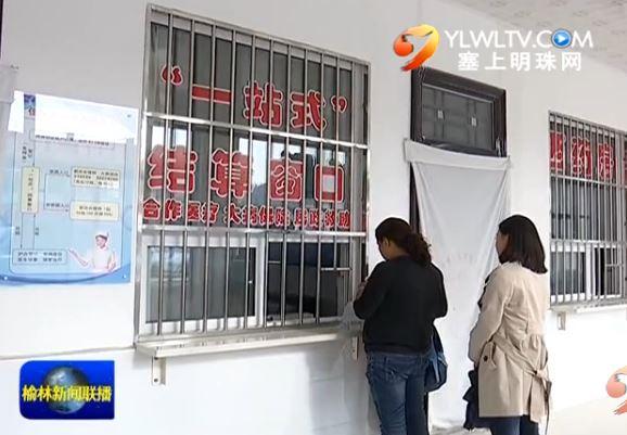 系列报道《脱贫攻坚 奋勇争先》 子洲县 健康扶贫三级梯队提供五重保障
