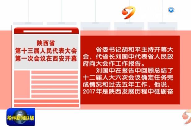 陕西省第十三届人民代表大会第一次会议在西安开幕