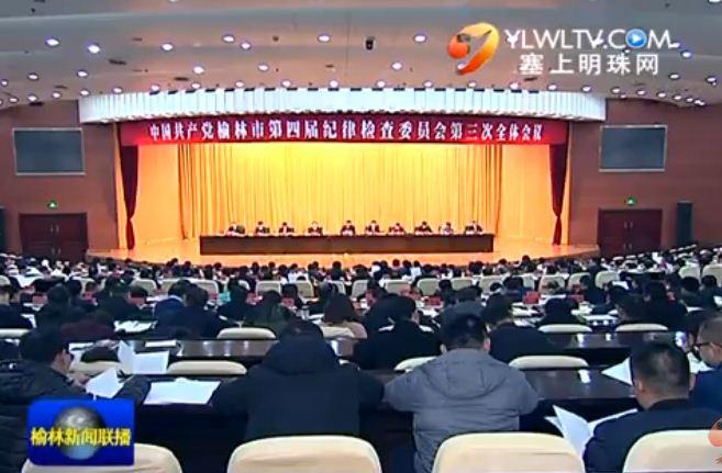 中国共产党榆林市第四届纪律检查委员会第三次全体会议召开