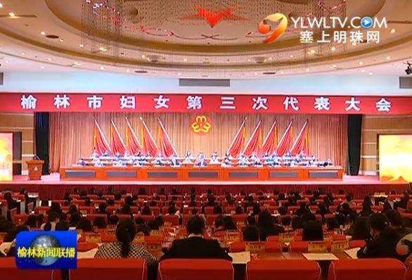 榆林市妇女第三次代表大会今天开幕