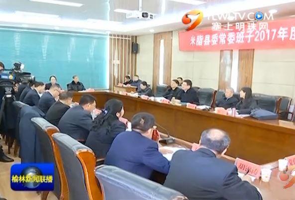 梁桂指导米脂县委常委班子2017年度民主生活会