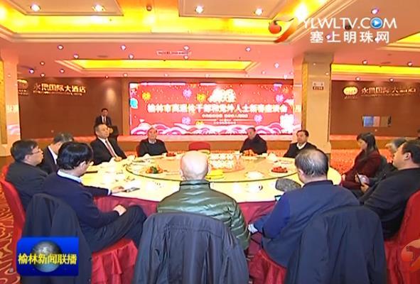 市委 市政府召开离退休老干部和党外人士新春座谈会