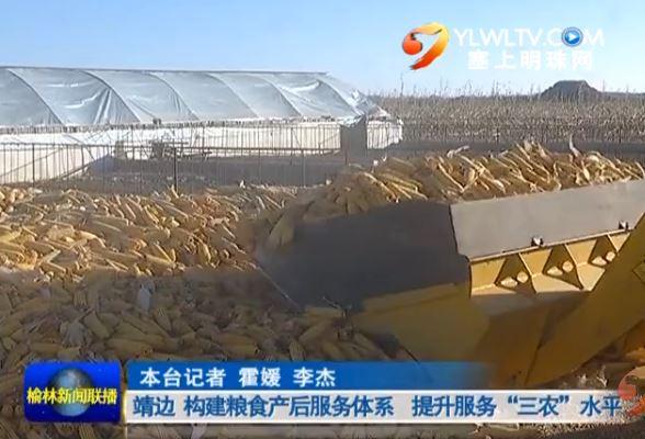 """靖边 构建粮食产后服务体系 提升服务""""三农""""水平"""
