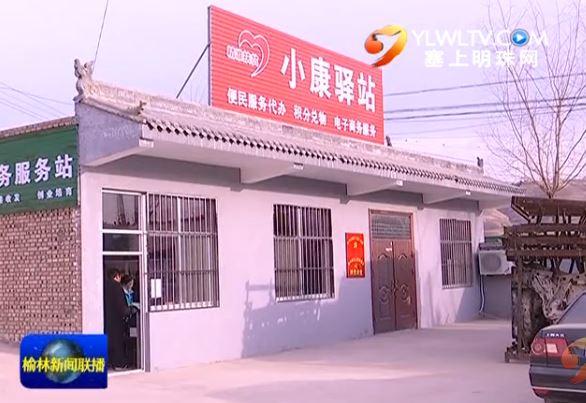 佳县峪口村 抓好民风建设 激发内生动力