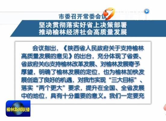 市委召开常委会议 坚决贯彻落实好省上决策部署 推动榆林经济社会高质量发展