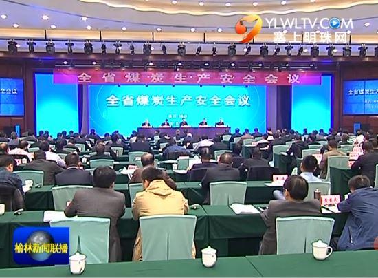 全省煤炭生产安全会议在榆召开