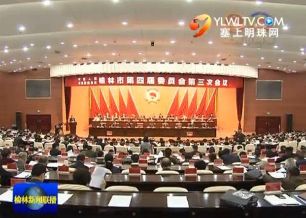 点击观看《政协榆林市第四届委员会第三次会议开幕》