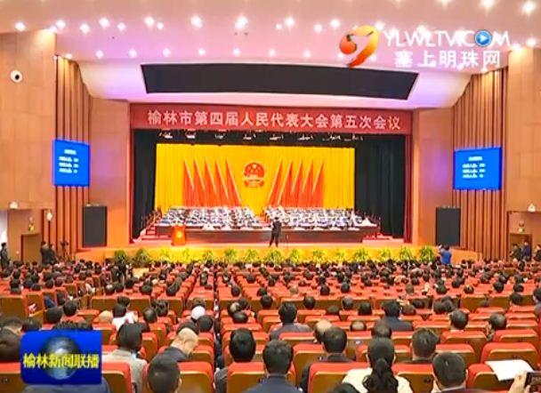 点击观看《榆林市第四届人民代表大会第五次会议开幕》