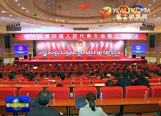 榆林市第四届人民代表大会第五次会议闭幕