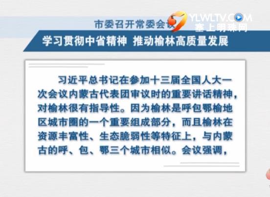 市委召开常委会议 学习贯彻中省精神 推动榆林高质量发展