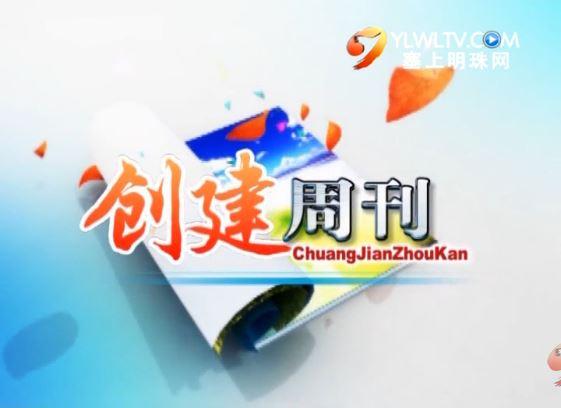 【创建周刊】专家支招防春季过敏 2018-04-13