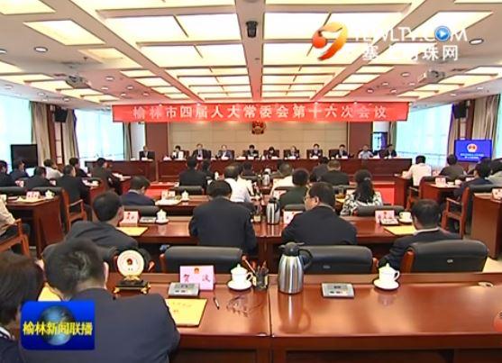 市四届人大常委会召开第十六次会议 任命马洪潮 张胜利为副市长