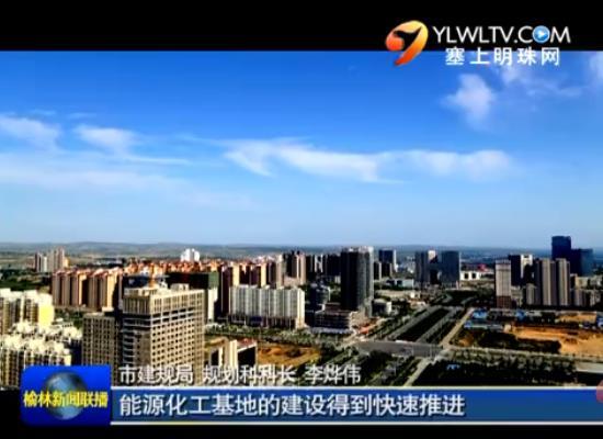 """系列报道《能化基地建设二十年》 榆林 按下城市建设""""快进键"""" 让百姓共享发展成果"""