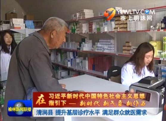 清涧县 提升基层诊疗水平 满足群众就医需求