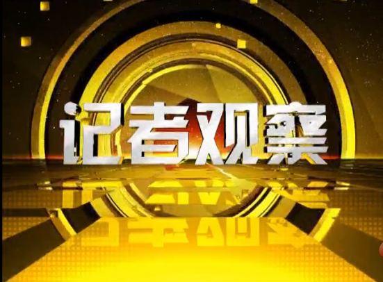 """【记者观察】""""放管服""""改革_为企业增红利_让群众享便利_2018-05-06"""