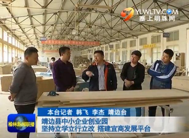 靖边县中小企业创业园 坚持立学立行立改 搭建宜商发展平台