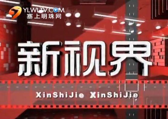 【新视界】 354期 2018-05-11