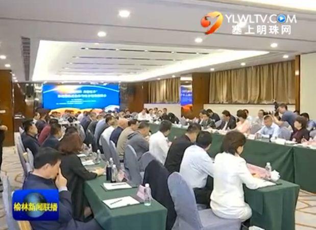 我市在西安召开异地榆林商会参与家乡建设座谈会