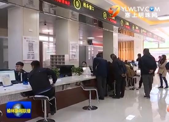 清涧县 提升服务质效 优化营商环境