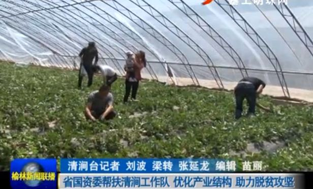 省国资委帮扶清涧工作队 优化产业结构 助力脱贫攻坚